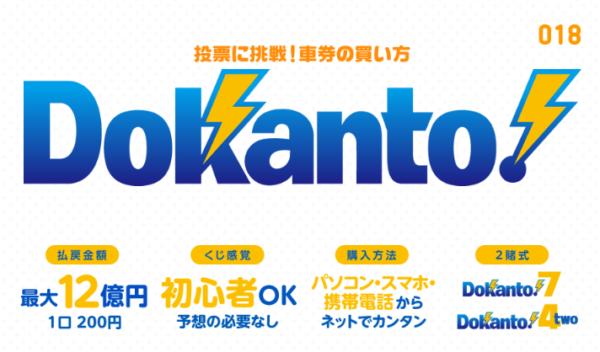 競輪のDokanto!