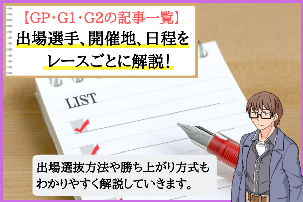 競輪のGP・G1・G2の記事一覧