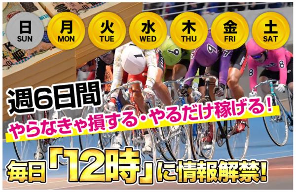 競輪神ヒトエの情報公開日