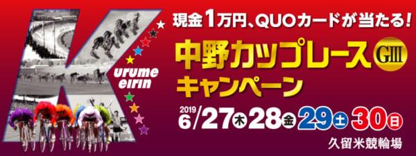 中野カップレースキャンペーン
