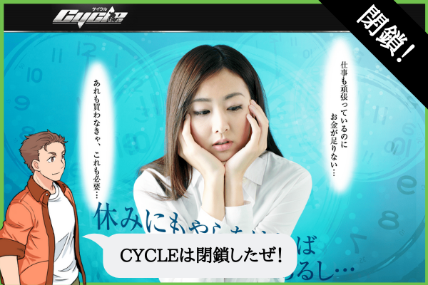 CYCLE(サイクル)