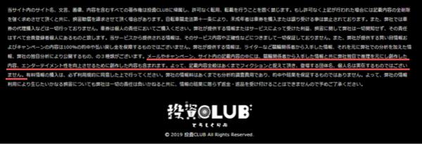 投資CLUBの利用規約