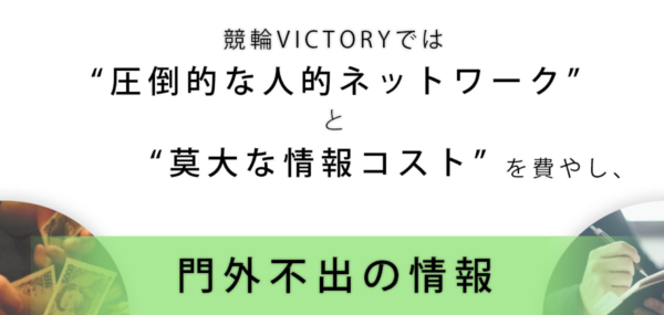競輪victory
