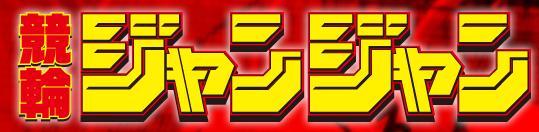 競輪ジャンジャンのロゴ