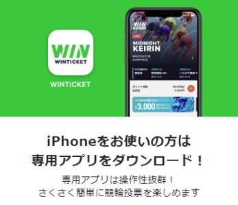 ウィンチケットのアプリ