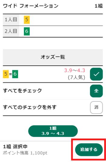 ウィンチケットの投票画面7