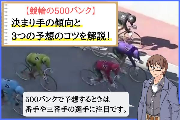 競輪の500バンク