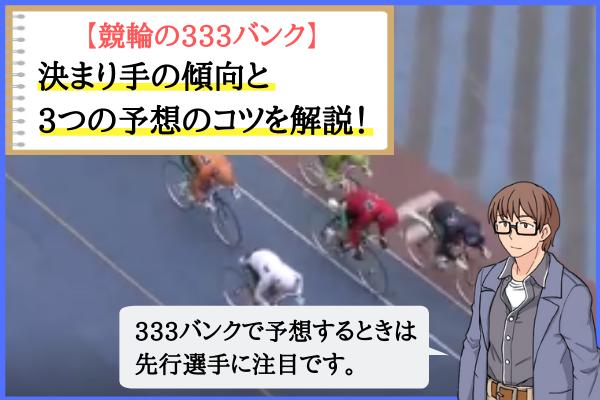競輪の333バンク