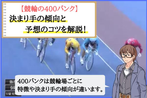 競輪の400バンク