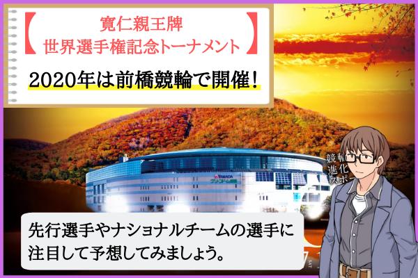 寛仁親王牌・世界選手権記念トーナメント