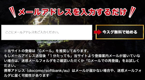 虎の穴の会員登録フォーム