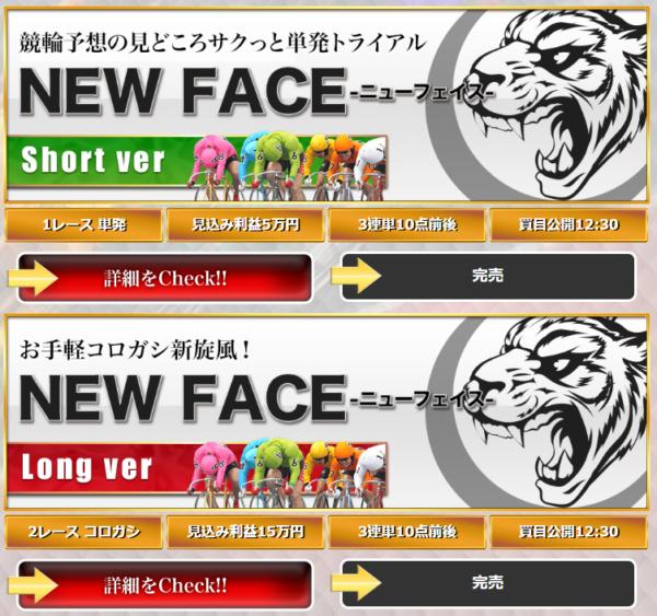 虎の穴のニューフェイス