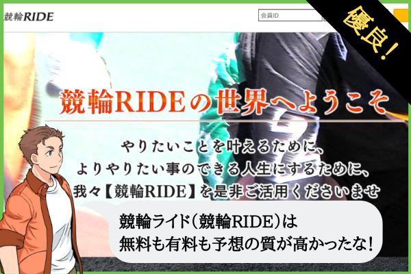 競輪ライド(競輪RIDE)