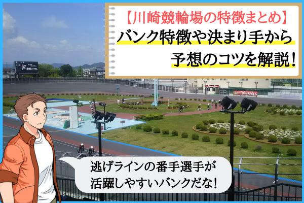 川崎競輪場の特徴