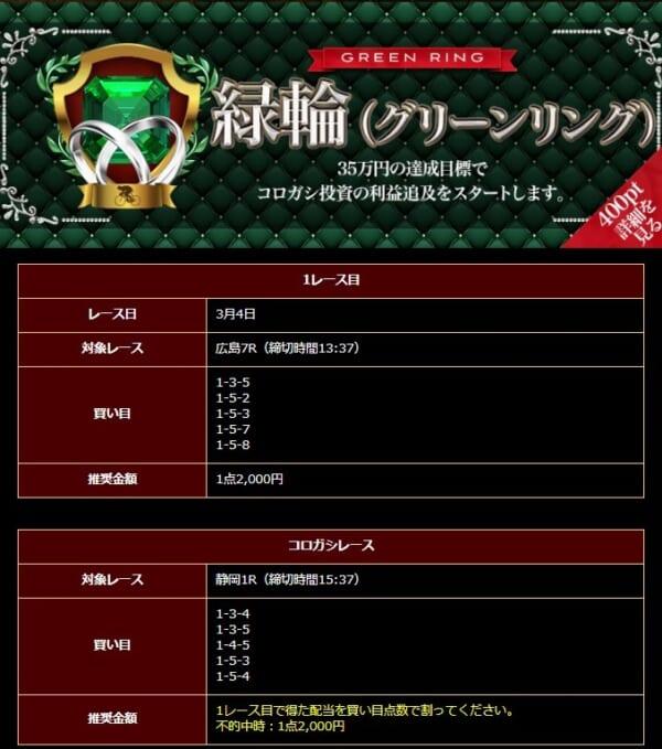日本競輪投資会の緑輪
