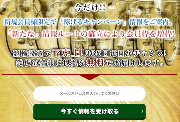 日本競輪投資会の登録フォーム