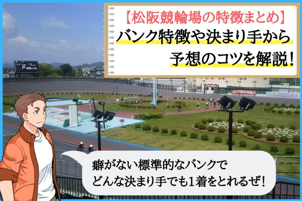 松坂競輪場
