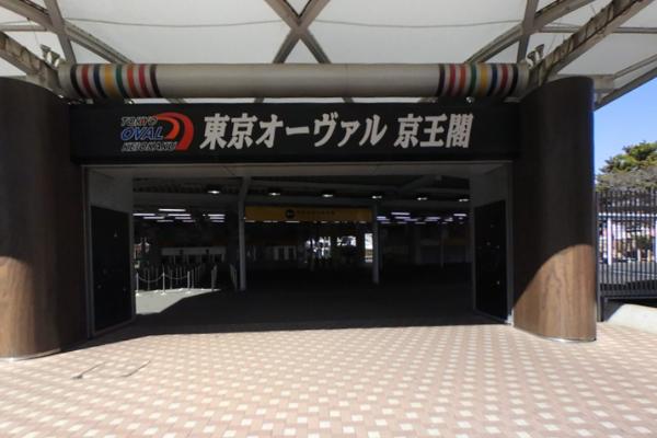 京王閣競輪場の入口