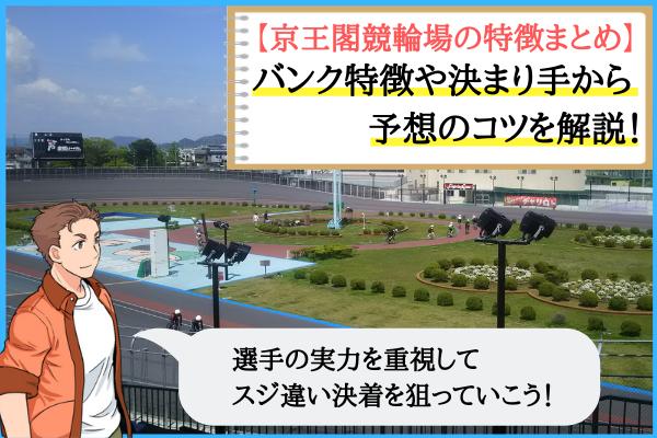 京王閣競輪場の特徴と予想のコツ