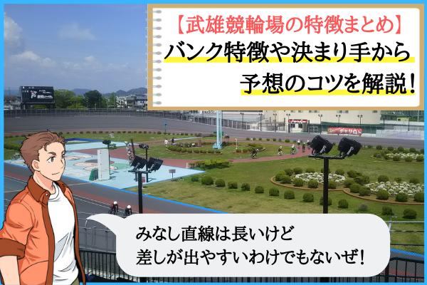 武雄競輪場の特徴と予想のコツ
