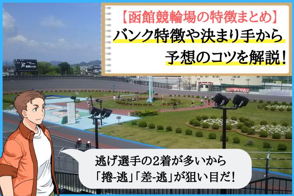 函館競輪場の特徴