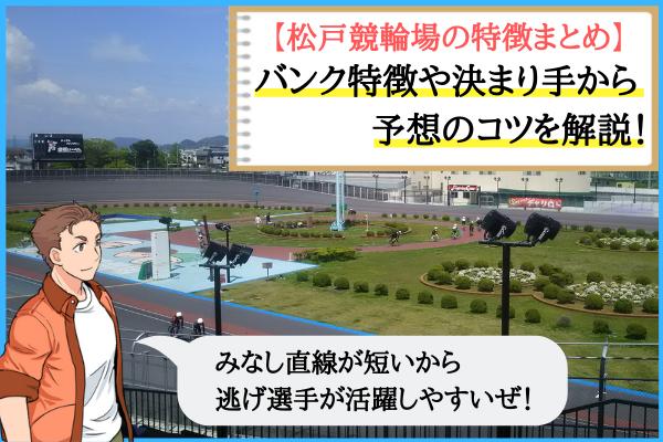 松戸競輪場の特徴
