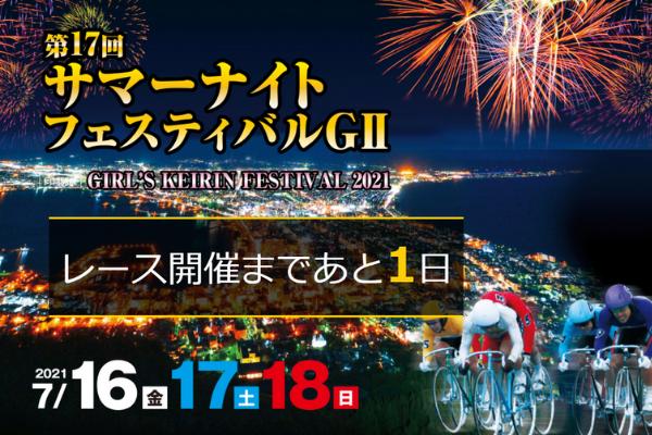 サマーナイトフェスティバル2021