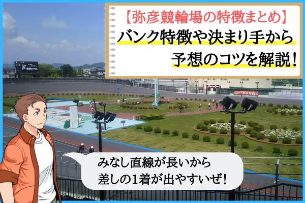 弥彦競輪場の特徴